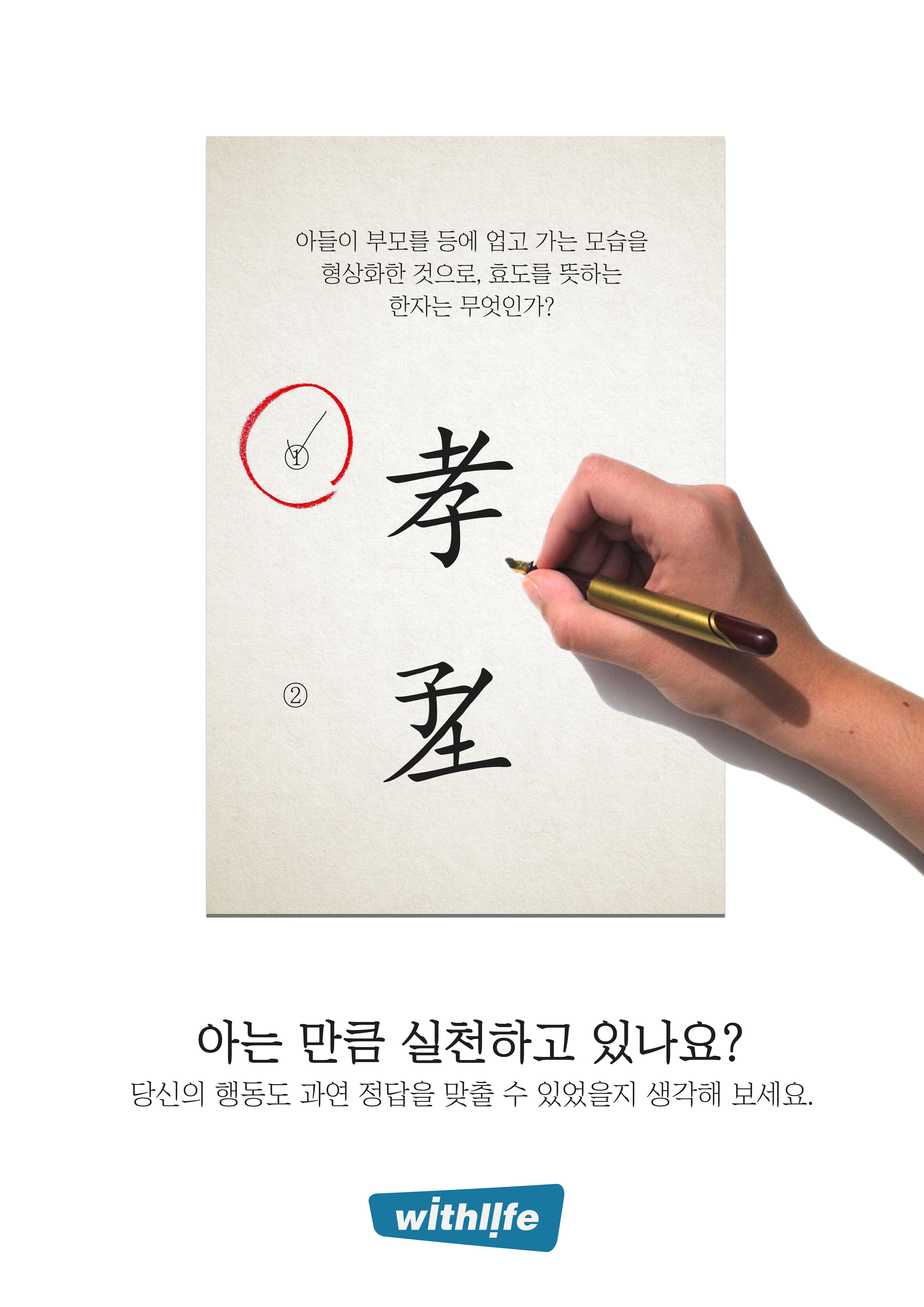 위드라이프 공모전_인쇄부문_한성아.jpg