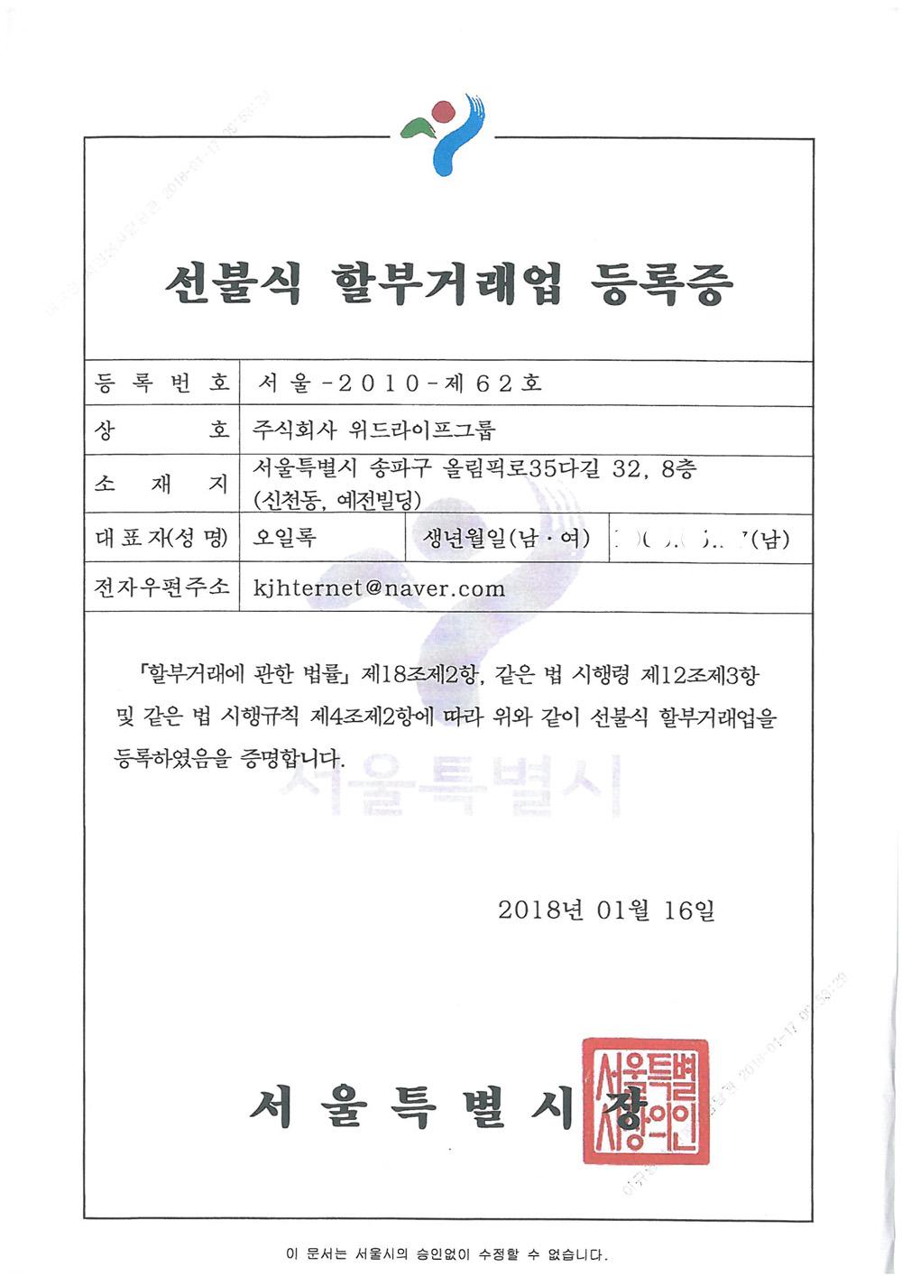 서울시선불식할부거래업변경신고-1 사본.jpg