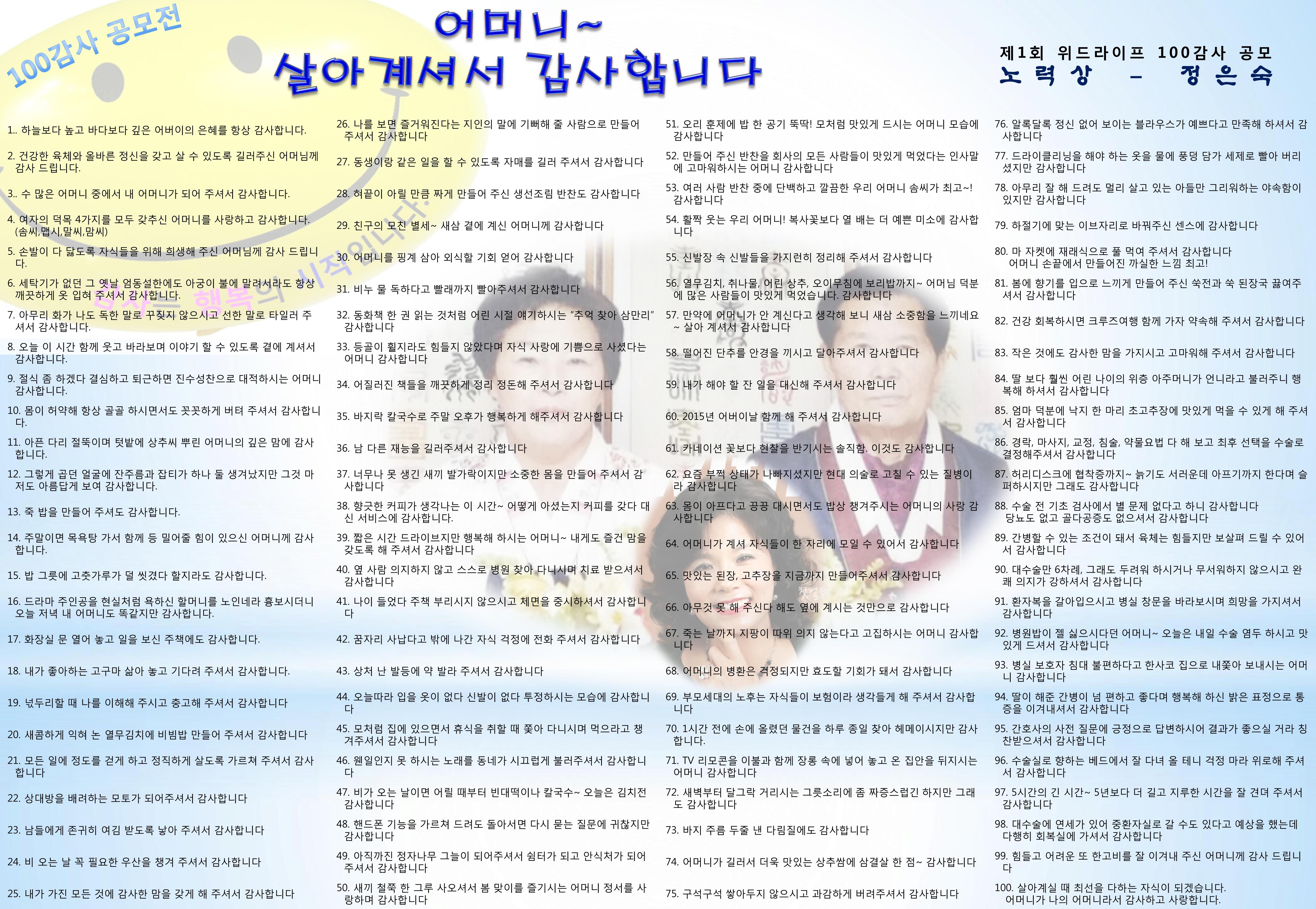 100감사 응모 우수작-2 사본.JPG