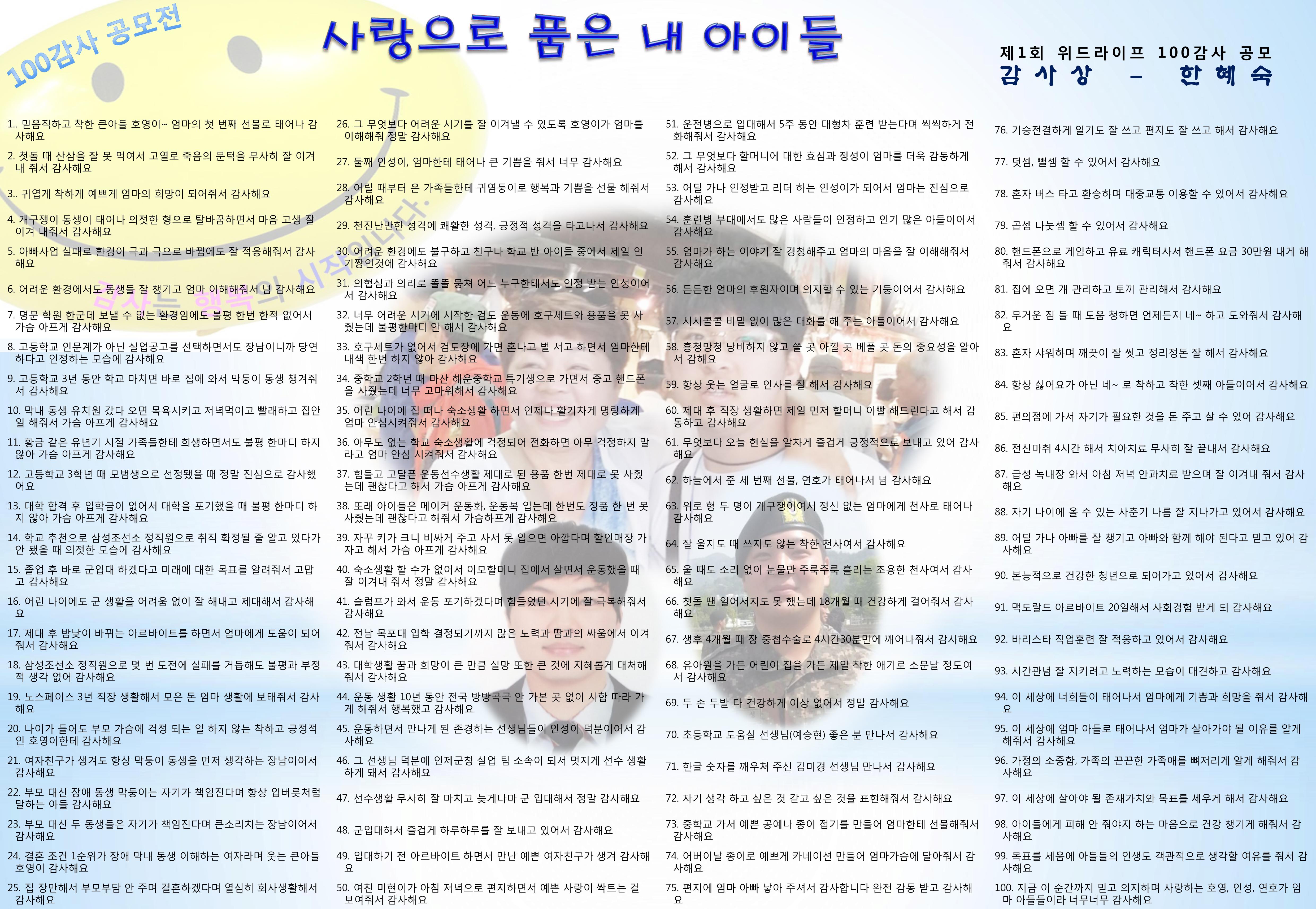 100감사 응모 우수작-1 사본.JPG