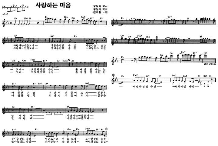 김세환-사랑하는마음-.jpg
