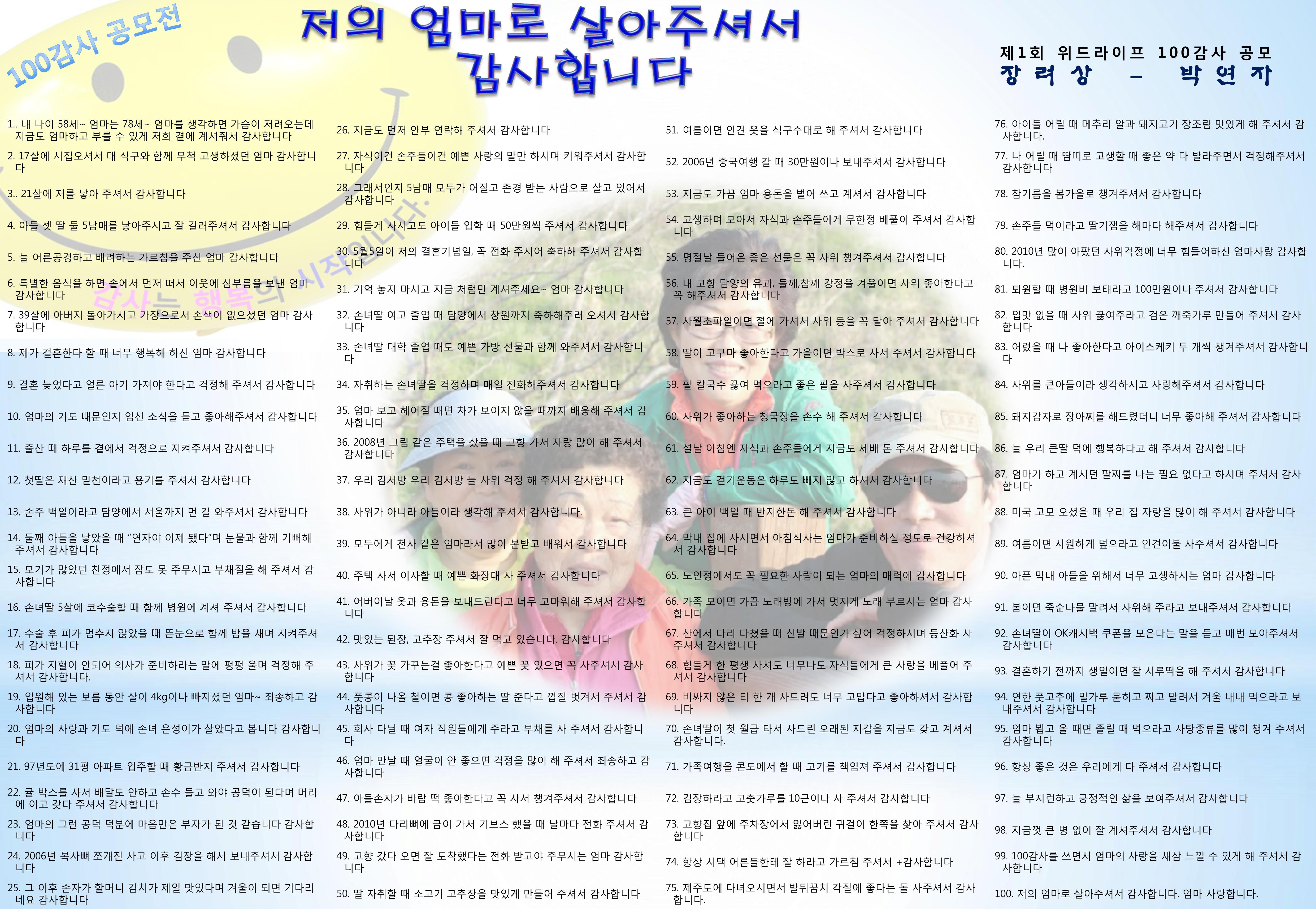 100감사 응모 우수작-3 사본.JPG