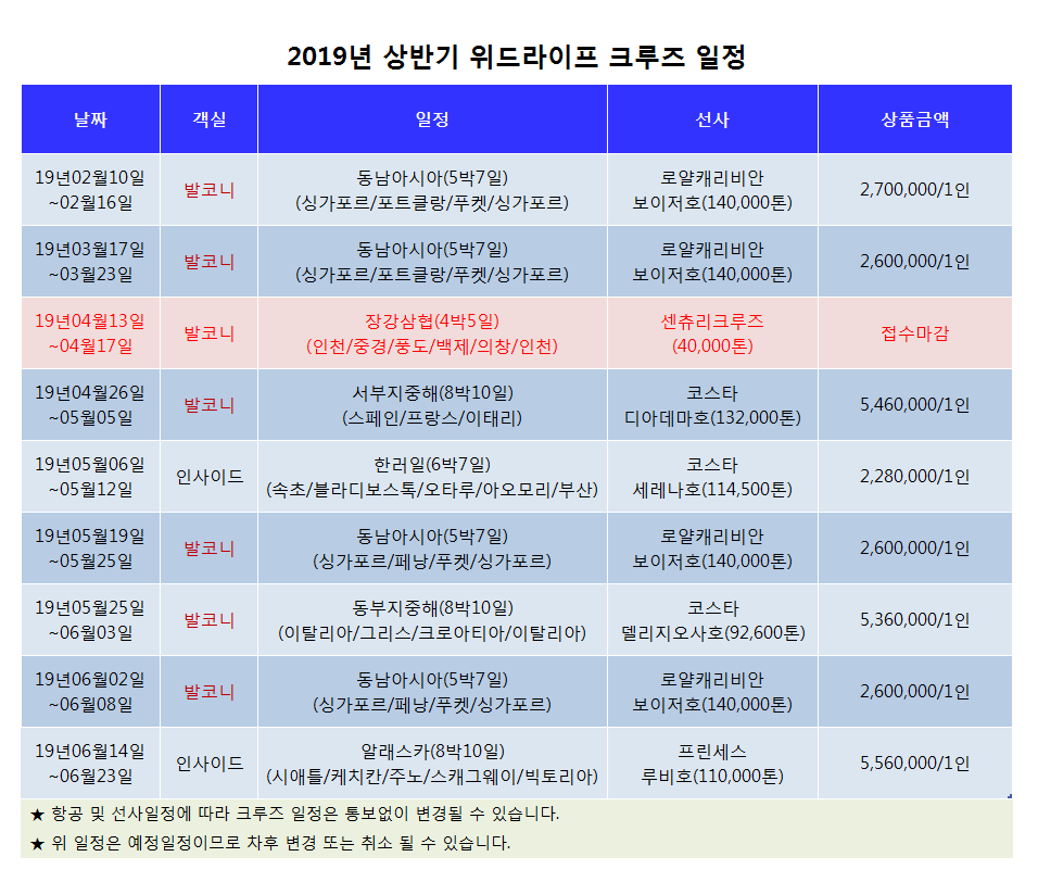 2019년 상반기 위드라이프 크루즈 일정.png